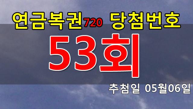 연금복권53회당첨번호 안내