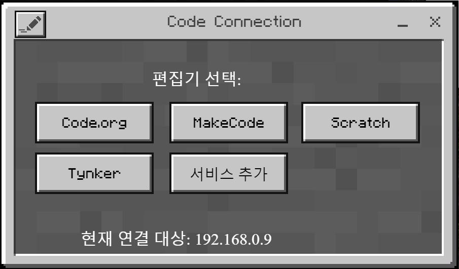 마인크래프트로 코딩 교육 하는 방법 이미지 5