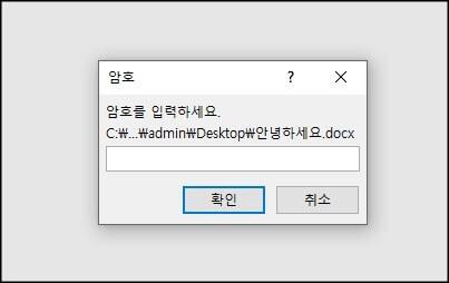 문서에-암호-입력