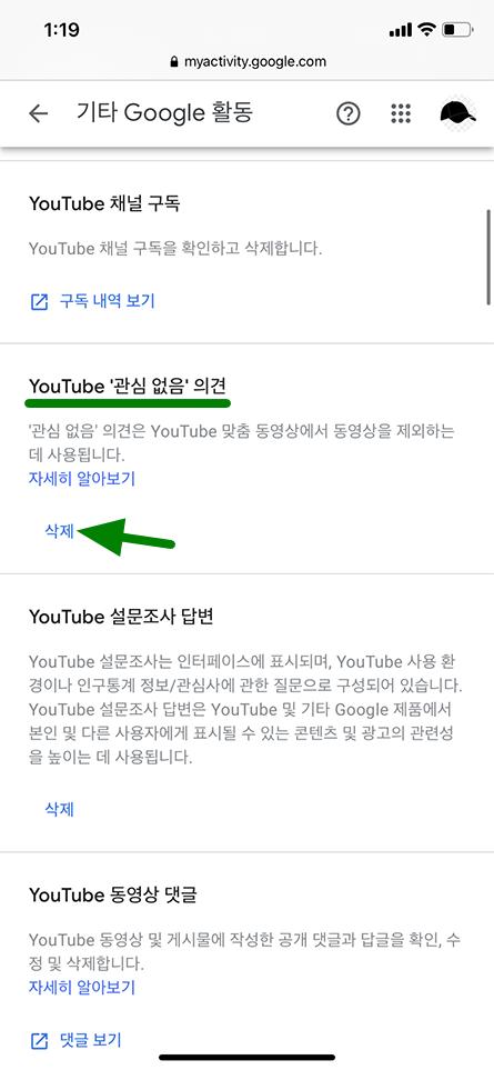 유튜브 관심 없음 채널추천 안함 기록 삭제 방법