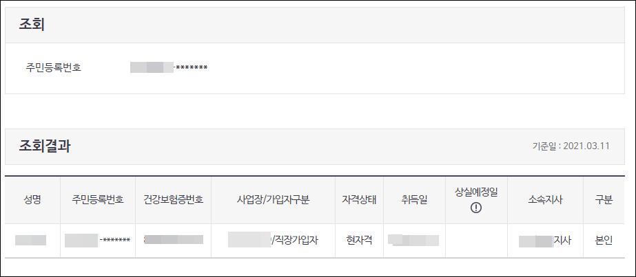 국민건강보험-자격조회-결과