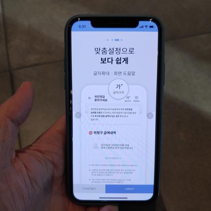 국민연금-앱