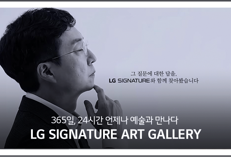 LG SIGNATURE ART GALLERY