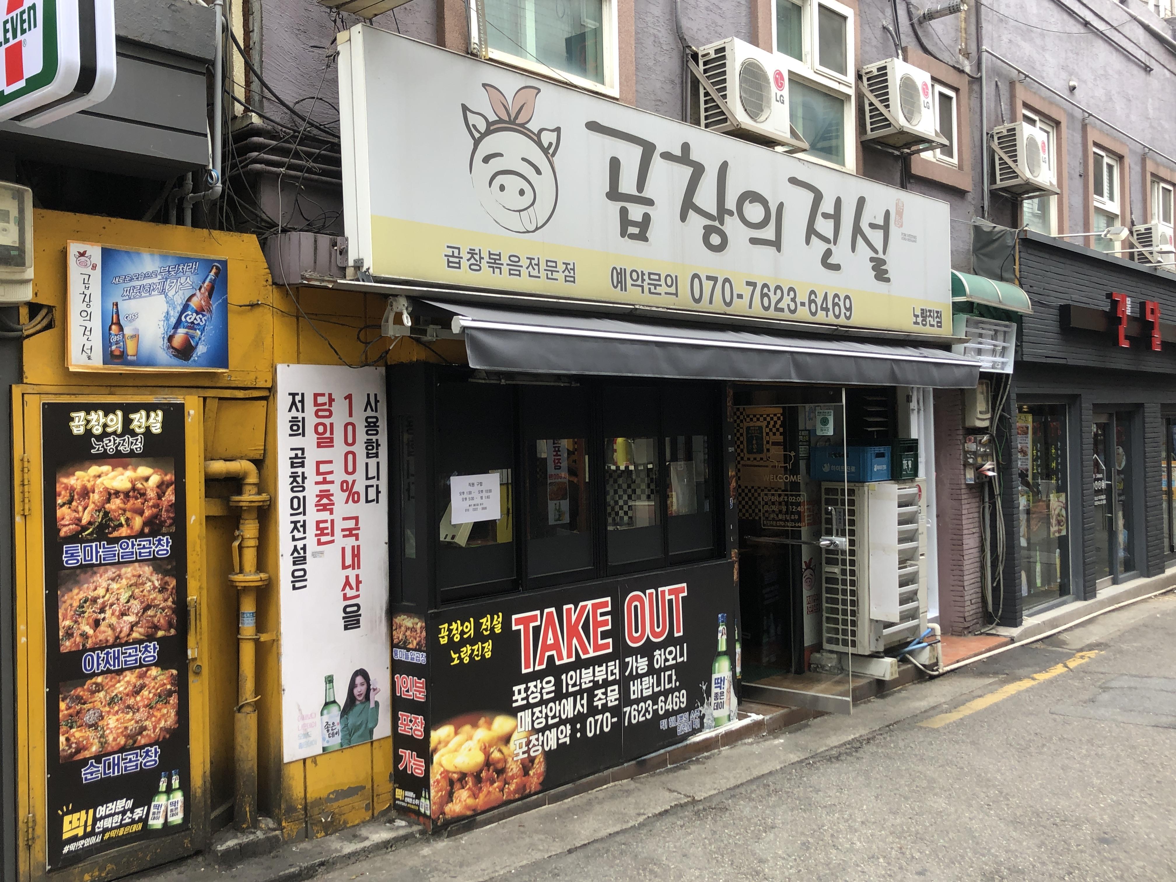 곱창볶음에 김을 싸서 먹는 곱창의 전설 (2020.07.11)