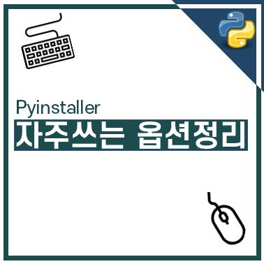 Pyinstaller 자주 사용하는 옵션 모음 포스팅 썸네일 이미지