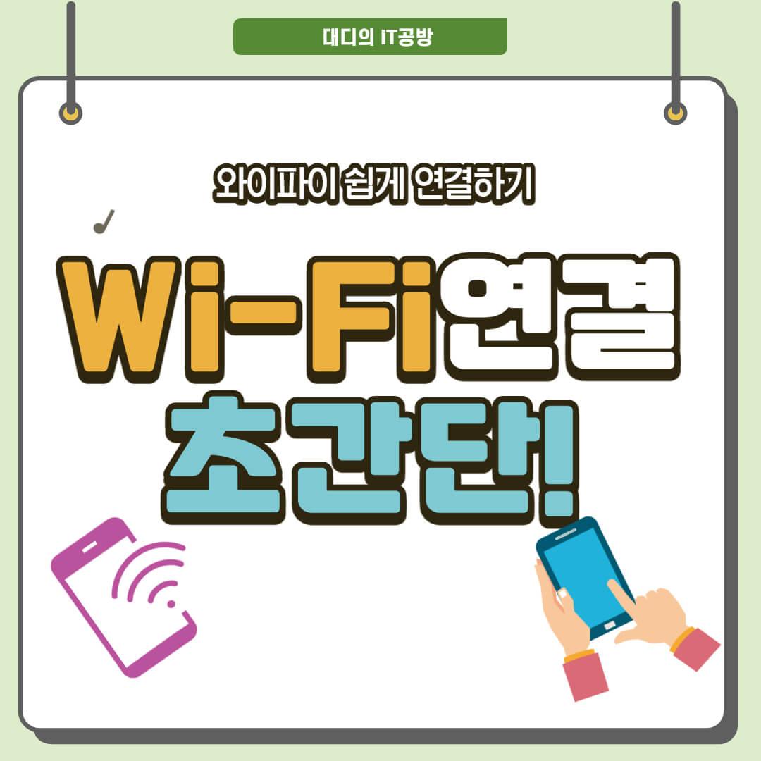 와이파이-연결-설정-방법