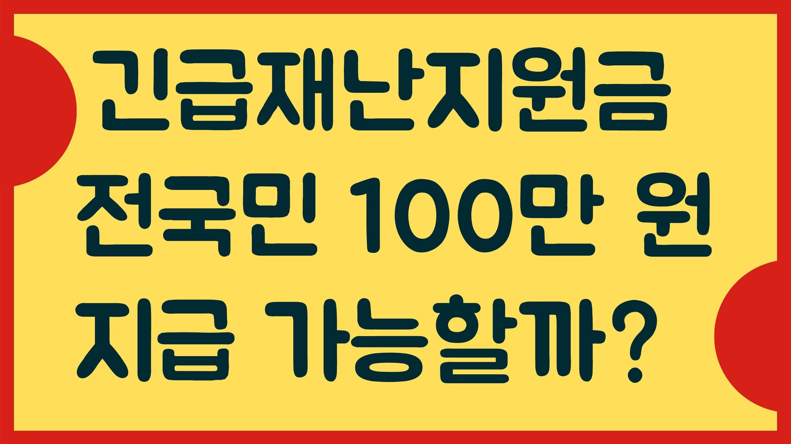 전국민 100만원 지급 긴급재난지원금