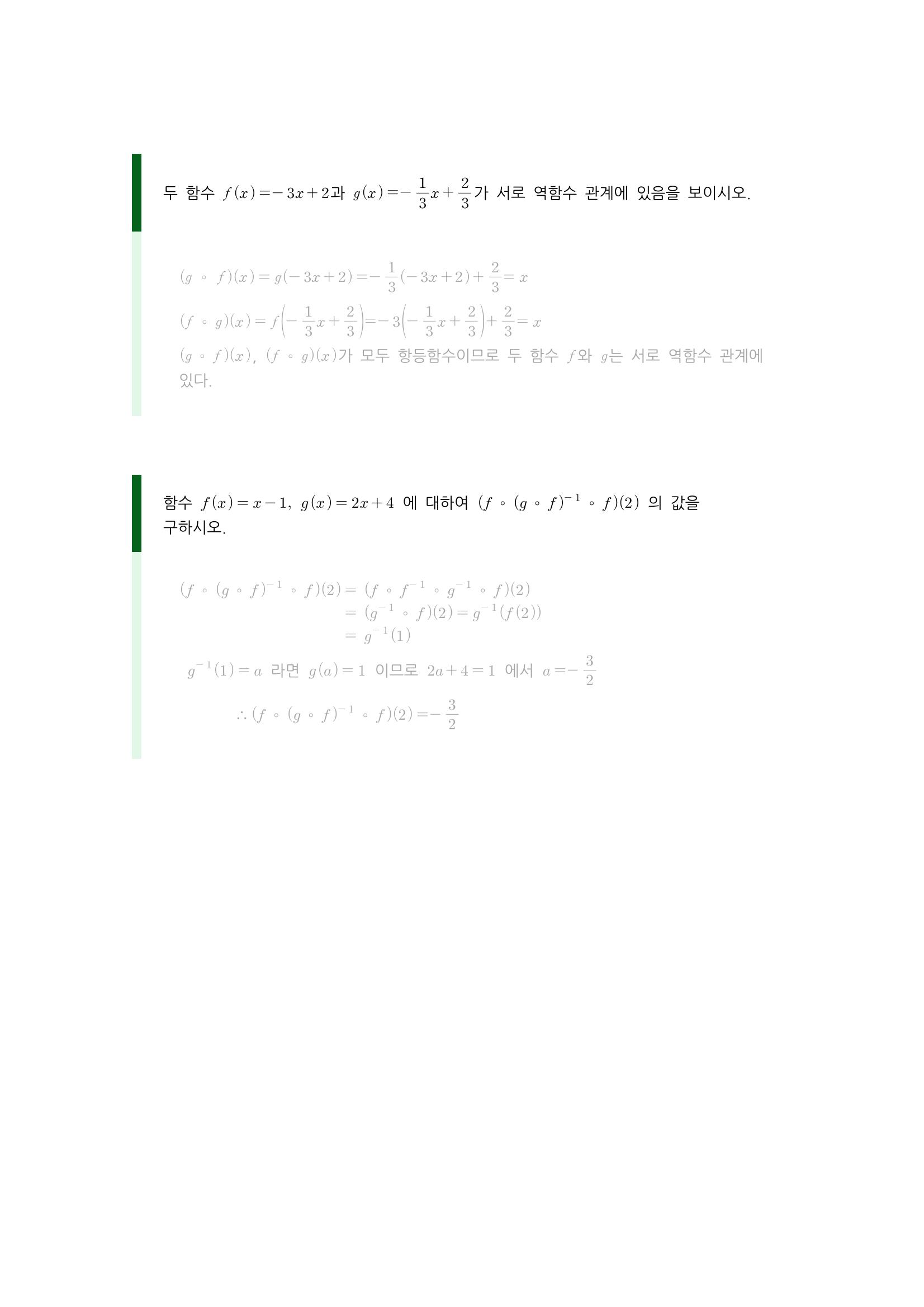 수학 개념 정리/공식 : 합성함수, 합성함수의 성질, 역함수 ...