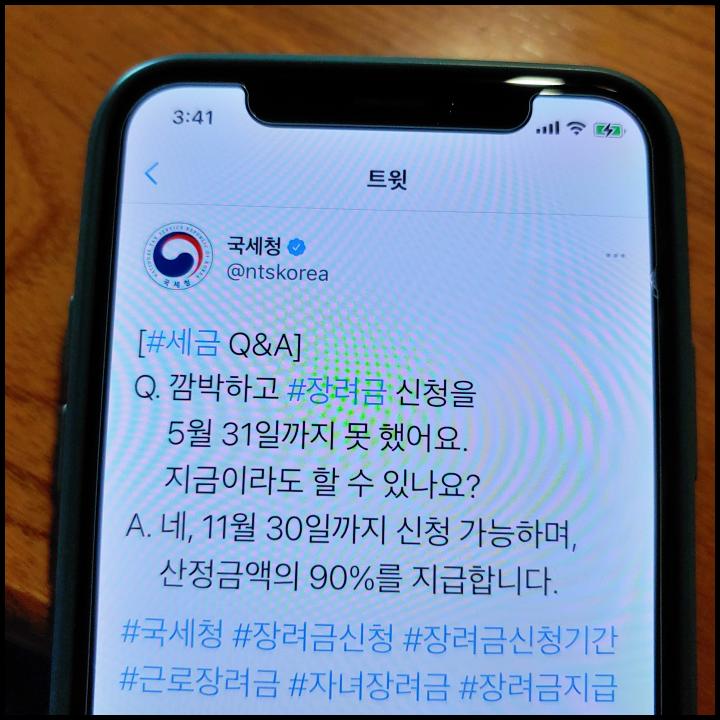 근로장려금-정기-11월30일
