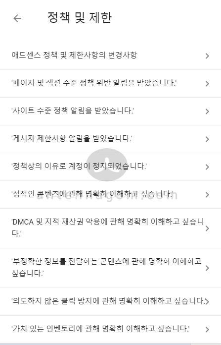 구글 애드센스 문의메일 보내는 방법