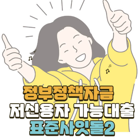 표준사잇돌2
