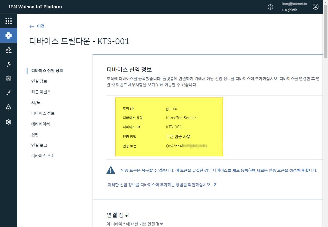 IBM Watson IoT Platform - 디바이스 인증정보