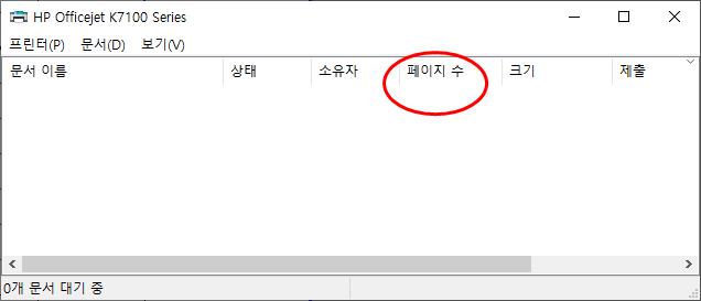 [문제해결불가] @PJL SET JOB NAME= HP 7510/86xx 프린터 인쇄 버퍼링