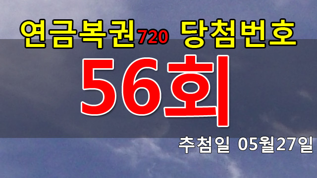 연금복권56회당첨번호 안내