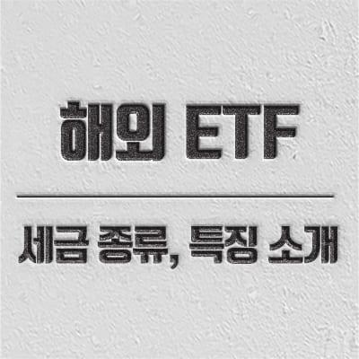 해외 etf 세금 소개 컨텐츠 소개