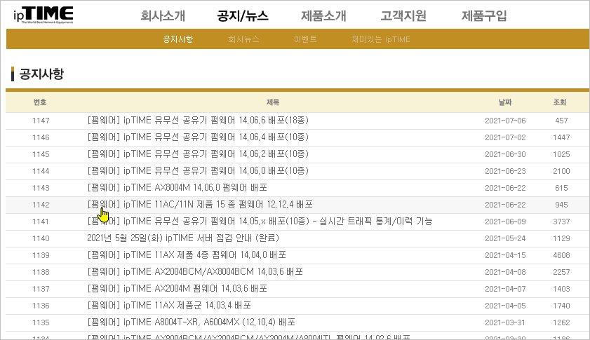 iptime 업데이트 공유기 펌웨어 12.12.04