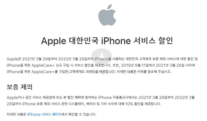 애플 케어플러스 환급 이유