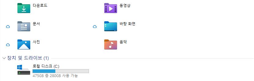 윈도우10 파일탐색기 바뀐 아이콘들 이미지 1