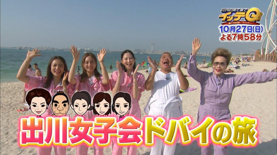 200308 잇테 큐 (世界の果てまでイッテQ!)
