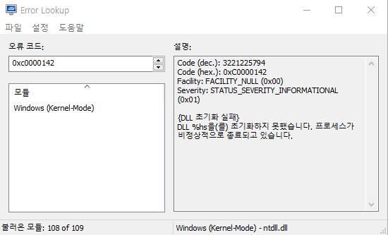 윈도우 에러코드를 검색한 모습