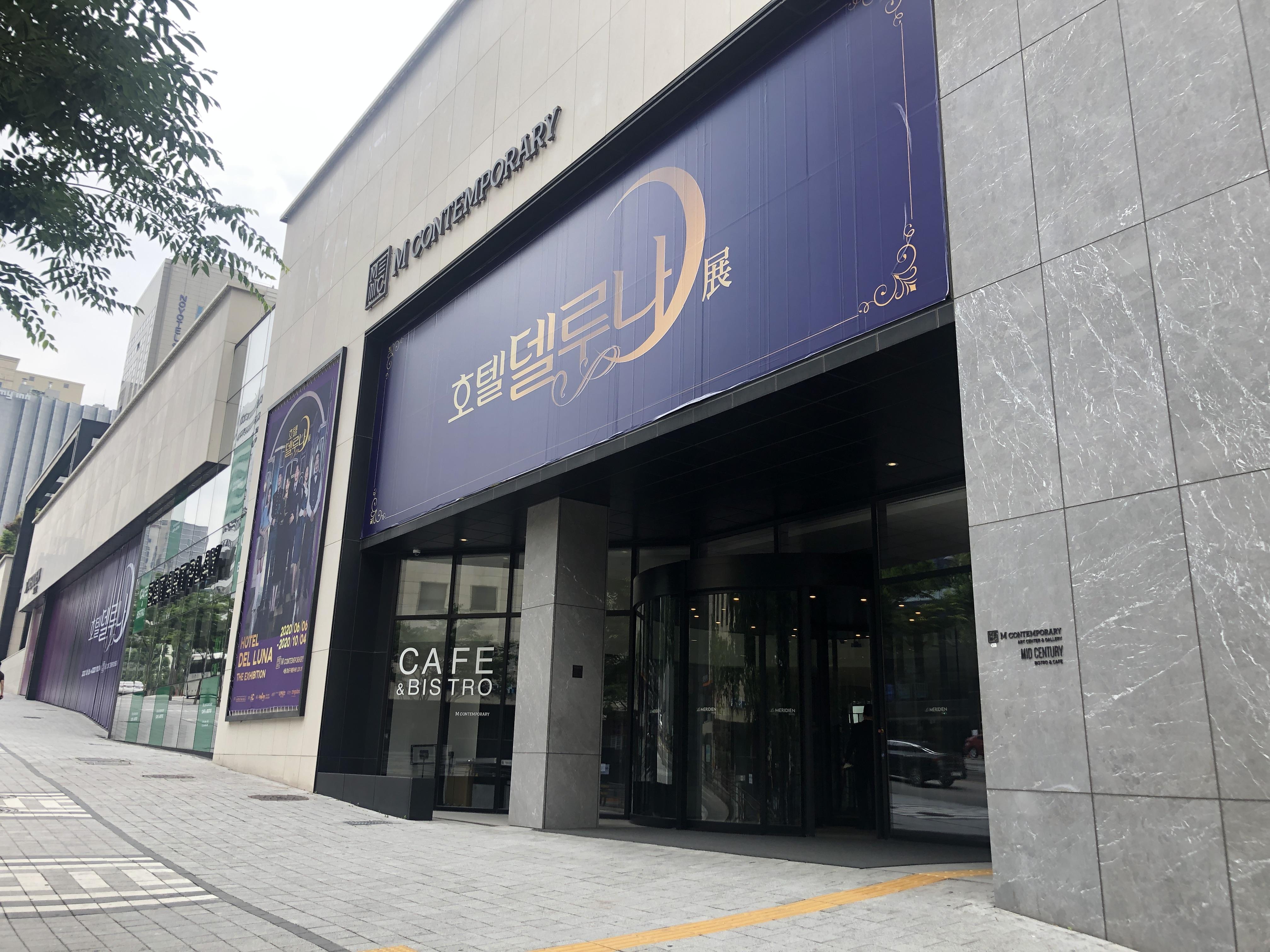 드라마를 안 보고 간 호텔 델루나 전시 (2020.06.14)