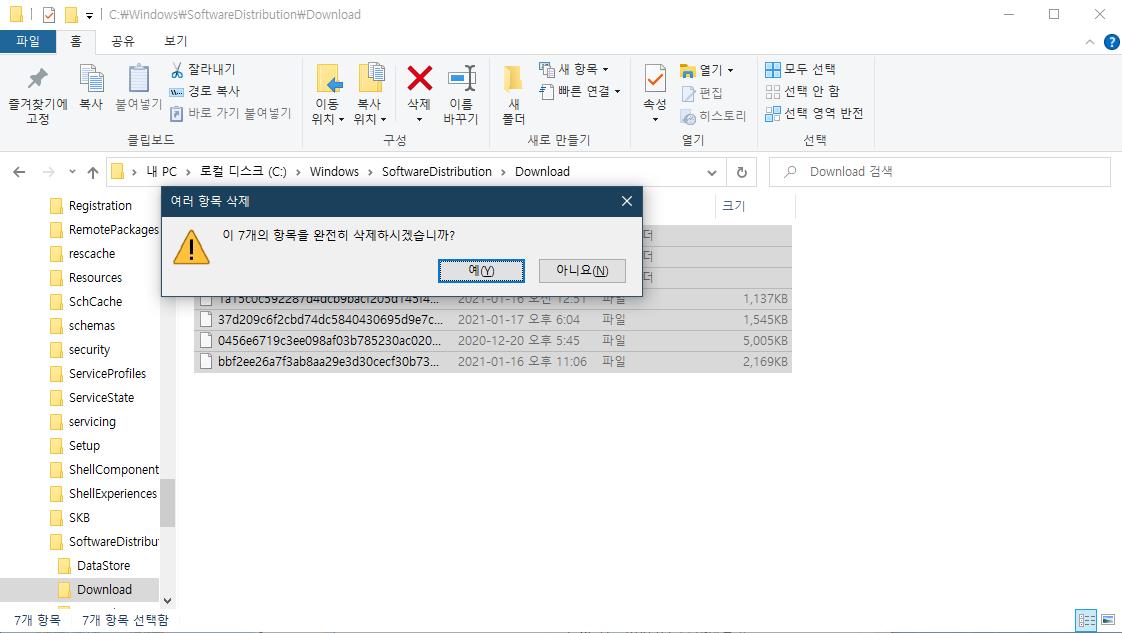 업데이트 다운로드 파일 삭제