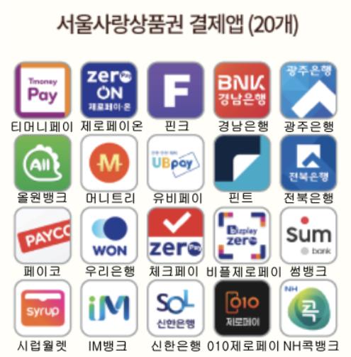 서울사랑상품권-결제-어플