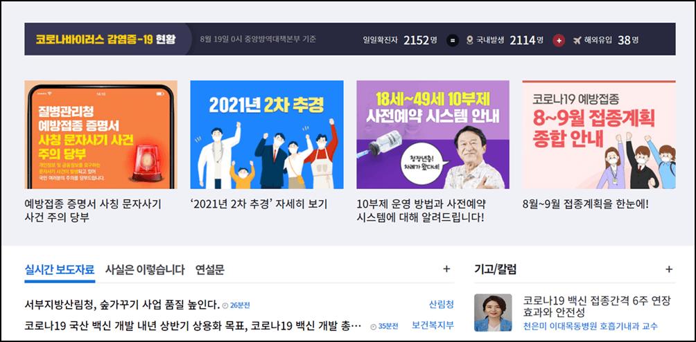 5차재난지원금-신청-대한민국정책브리핑-사이트