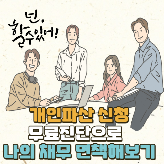 개인파산신청 무료진단