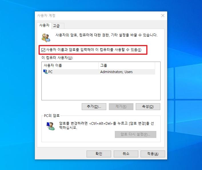 윈도우10 로그인 암호 해제 02.jpg