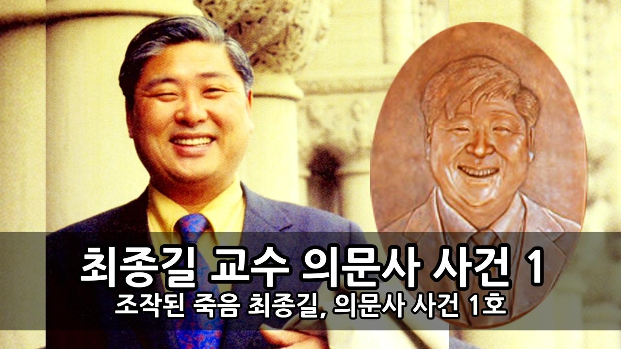 최종길 교수 의문사 사건 1 - 조작된 죽음 최종길, 의문사 사건 1호