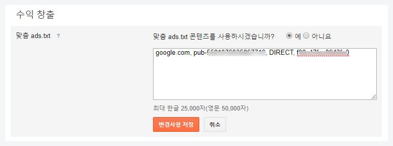 구글 블로그 애드센스 ads.txt 입력