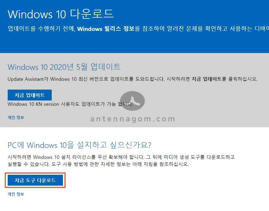 윈도우10 설치 USB 만들기 2