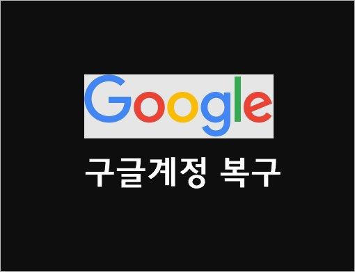 구글계정 삭제 복구 하기1