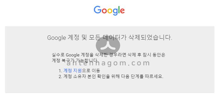 구글 아이디 삭제하는 방법 7
