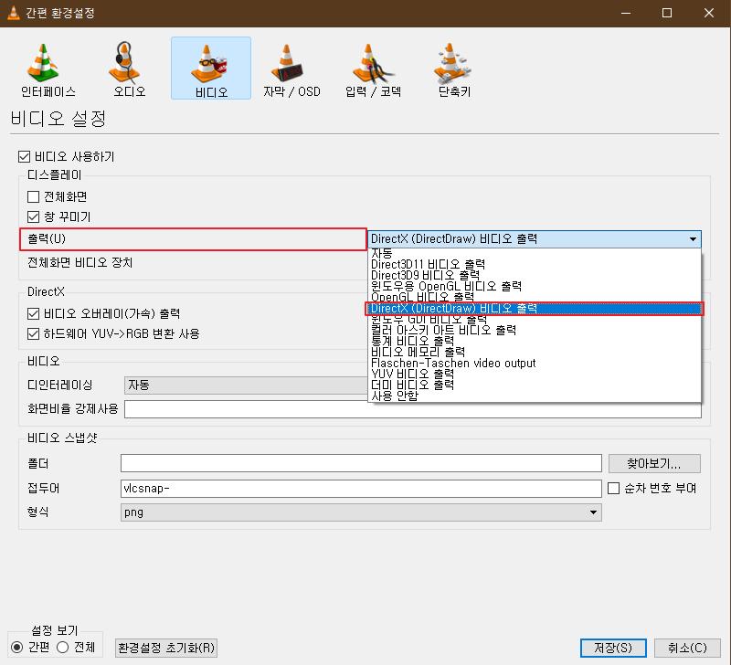 윈도우10 동영상 배경화면 VLC 플레이어로 설정 하는 방법 2