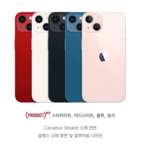 아이폰13-기본모델