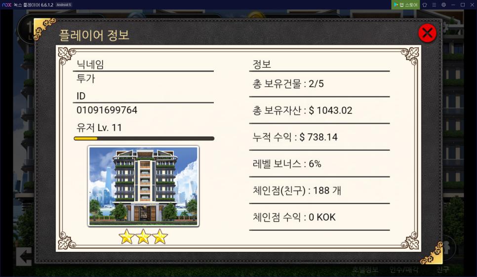 콕플레이(KOK-PLAY) 메뉴얼 4탄 – 호텔왕게임插图9