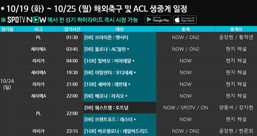 스포티비-해외축구-주말-편성표