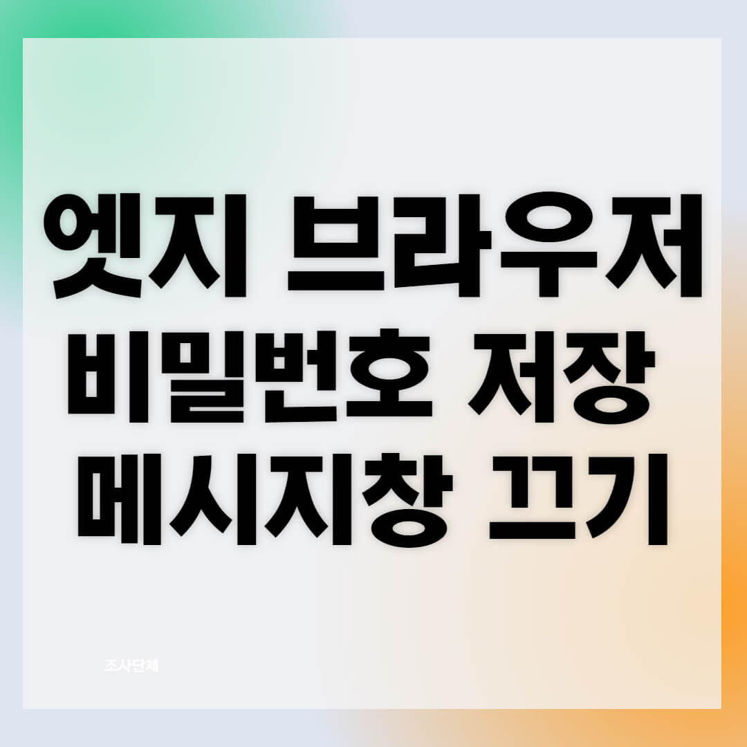 엣지-비밀번호-저장-메시지창-끄기
