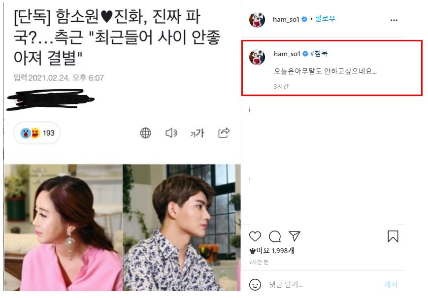 함소원 진화 이혼 결별설 인스타에 남긴 의미심장한 한마디(+파오차이 김치 논란)