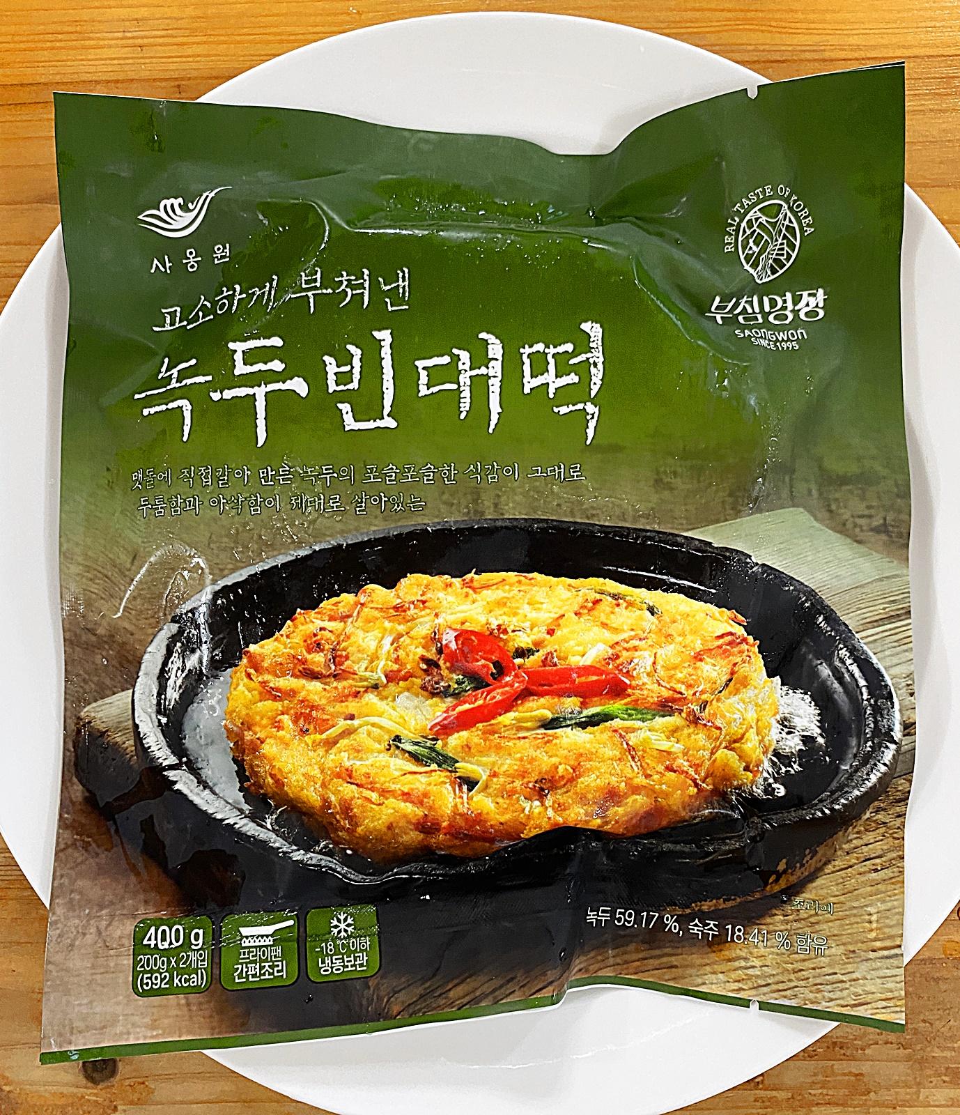 사옹원 녹두빈대떡 포장 1