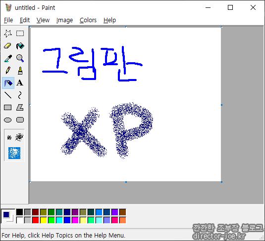 윈도우 XP버전의 그림판