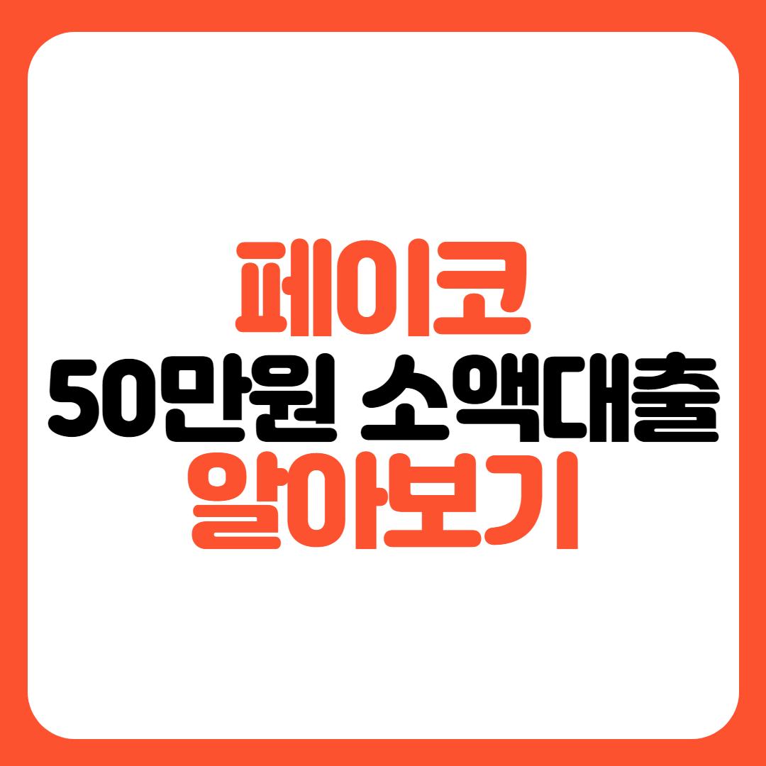 페이코 50만원 소액대출