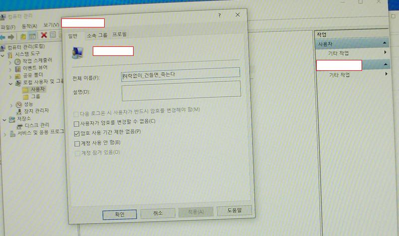 윈도우10 각 계정의 속성