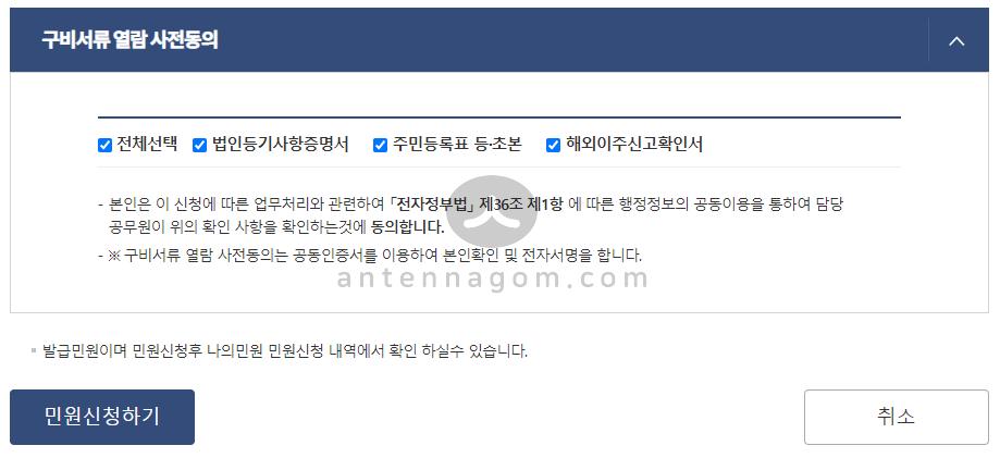 구비서류 열람 사전 동의