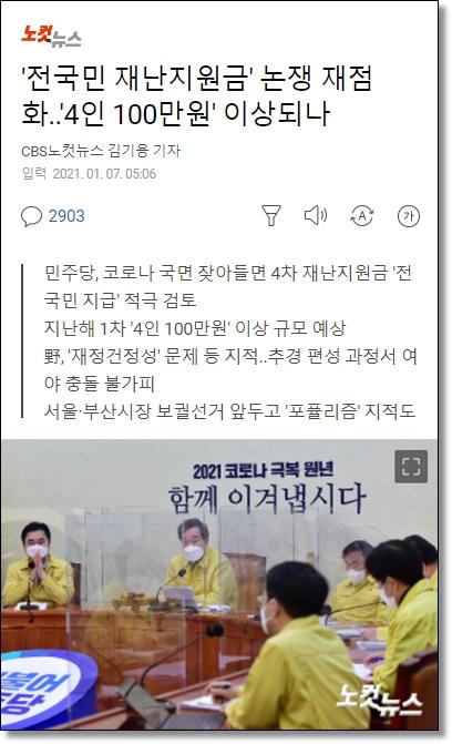 노컷뉴스-기사-전국민-재난지원금-논쟁-4인-100만원