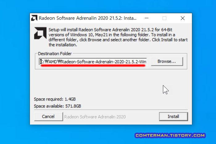 AMD Radeon Software 설치 경로