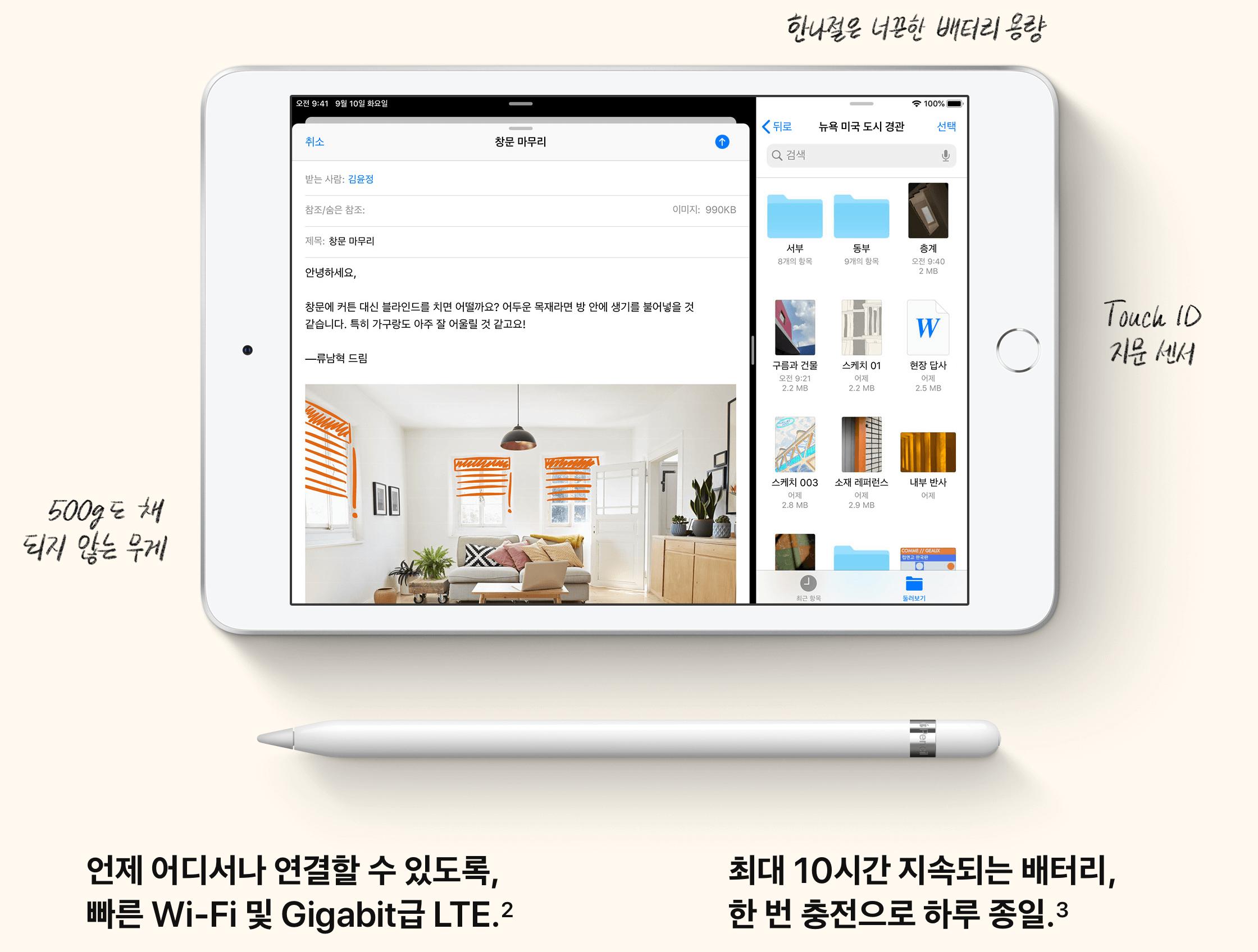아이패드-미니5-설명