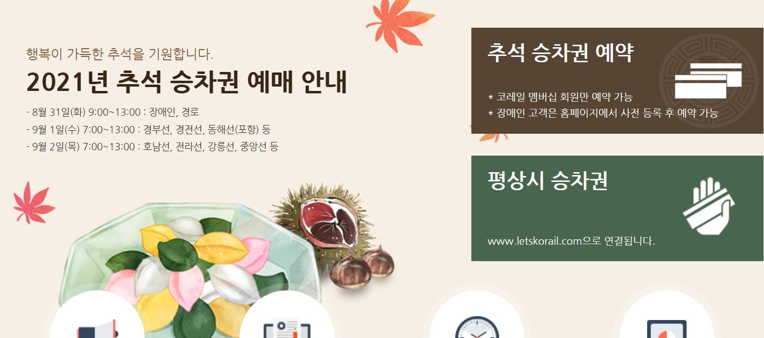 코레일 추석 승차권 예매